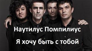 """Разбор песни """"Я хочу быть с тобой"""" Наутилус Помпилиус"""