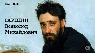 Жизнь и творчество Гаршина В. М.