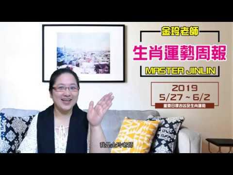 2019生肖運勢週報|05/27-05/02|金玲老師(有字幕)