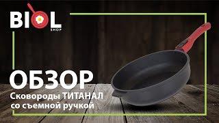 Видео обзор сковород линии