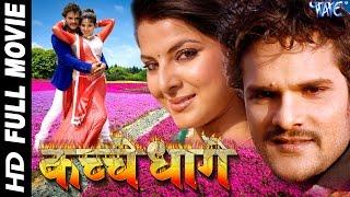 Kache Dhaage - कच्चे धागे - Superhit Bhojpuri Full Movie - Khesari Lal Yadav & Akshra Singh