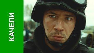 Качели Фильм HD Русские Мелодрама Боевик Russkaya Melodrama Kacheli