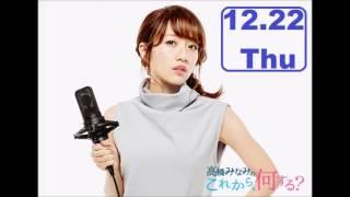 高橋みなみの「これから、何する?」2016.12.22 仲川遥香 検索動画 30