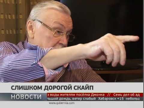 Слишком дорогой скайп. Новости 22/06/2018 GuberniaTV