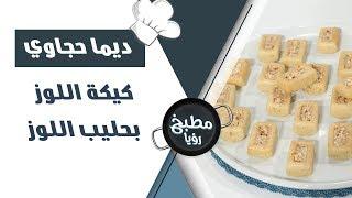 كيكة اللوز بحليب اللوز - ديما حجاوي