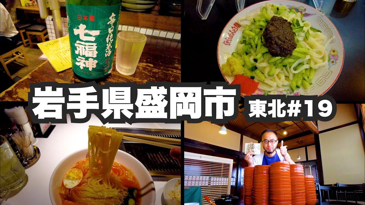 盛岡市32歳ひとり旅。盛岡三大麺を完全制覇。【東北#19】2021年6月28日〜7月1日
