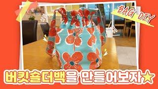 안감있는 버킷백 만들기 | diy bucket bag …