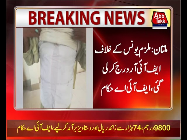 Multan: FIA Arrests Accused Involved In Illegal Business Of Hawala-Hundi