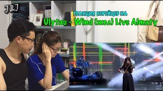 Реакция корейцев на Ulytau - Wind (жел) Live Almaty 2014