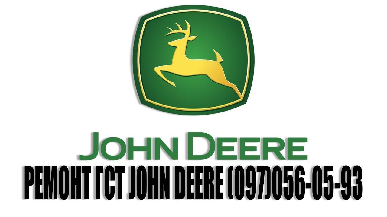 Ремонт ГСТ John Deere, Ремонт гидростатической трансмиссии John Deere