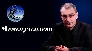 Армен Гаспарян. Презентация книги Денацификация Украины. Страна невыученных уроков.