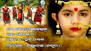 Jai go maa Manikeswari II Sailabhama II Sambalpuri Bhajan HD Video SK digital