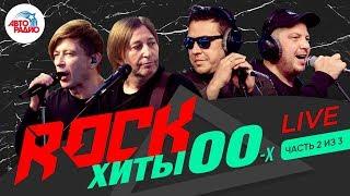 🅰️ Рок-хиты 2000-х LIVE! Как звезды поют их вживую сегодня