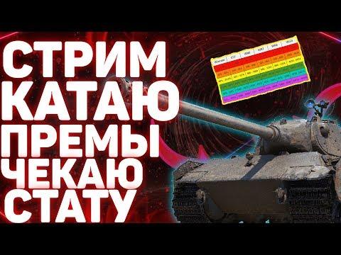 СТРИМ - КАТАЮ ПРЕМЫ И ЧЕКАЮ ВАШУ СТАТУ! World Of Tanks!