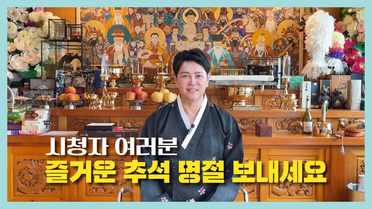 [신들과함께]신축년 한가위! 시청자 여러분! 즐거운 추석 명절 보내세요! 김홍기 엑소시스트 ☎ 010-9054-2902