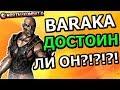 ДОСТОИН ЛИ БАРАКА ПРОКАЧКИ?!| КАЧАТЬ ЛИ ЕГО?!| Mortal Kombat X mobile(ios)