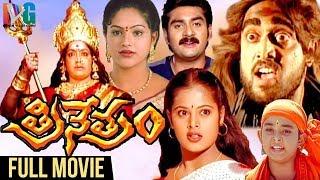 Trinetram Telugu Full Movie | Raasi | Sijju | Sindhu Menon | Super Hit Movies | Indian Video Guru