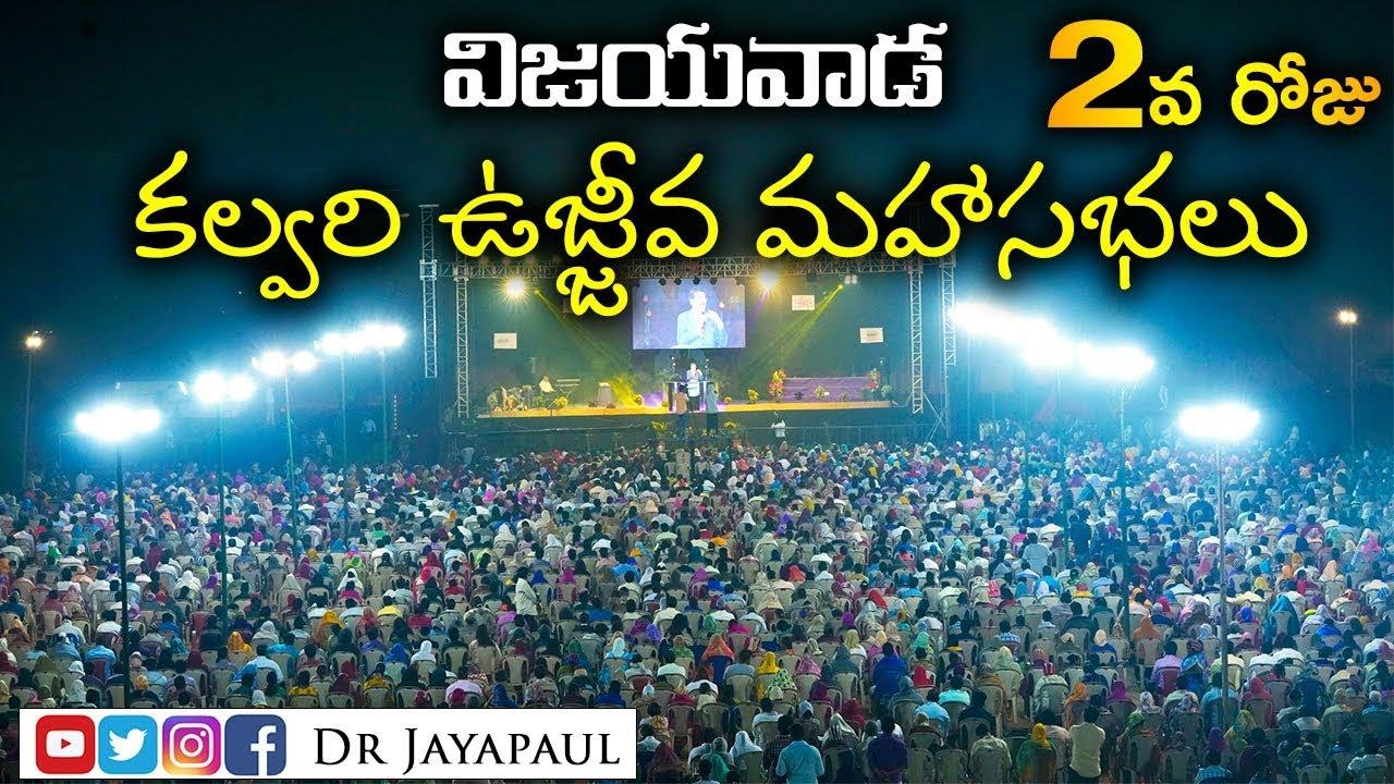 2వ రోజు  - విజయవాడ - కల్వరి ఉజ్జీవ మహాసభలు | 14-01-2019 | Dr Jayapaul