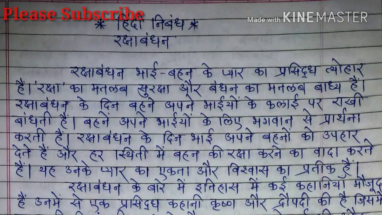 Essay in hindi