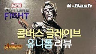 콜버스 글레이브 인피니티 워 유니폼 리뷰 - 마블 퓨처 파이트 Marvel Future Fight Corvus Glaive