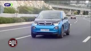 To BMW i3 στην εκπομπή AUTO MOTO της ΕΡΤ2