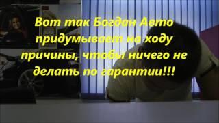 Богдан Авто  скрежет Hyundai Elantra. SEX вместо гарантии!