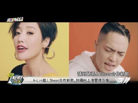 【太俏皮】A-Lin邀J.Sheon合作新歌 拍攝MV上演靈魂互換