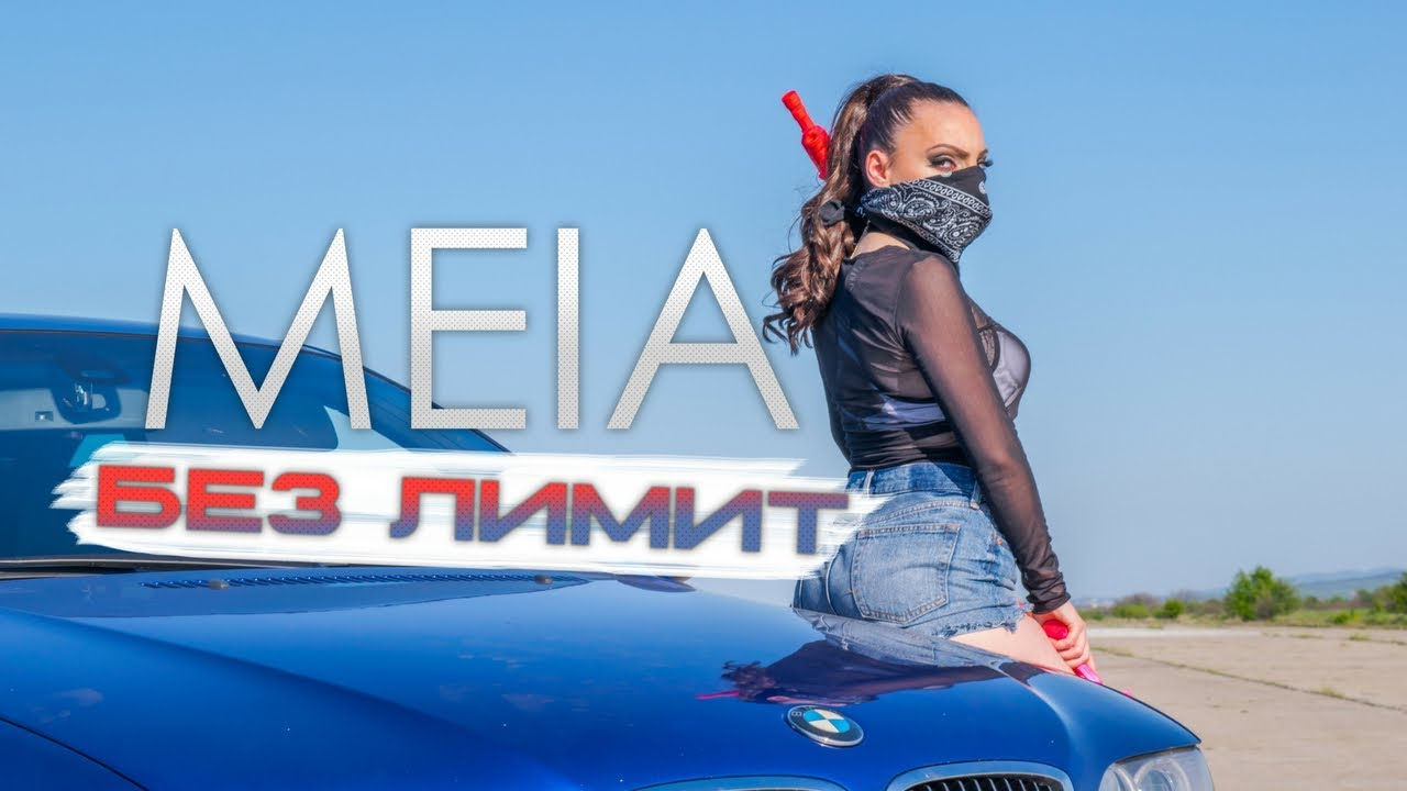 MEIA - Bez limit [Official Video]