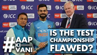 Is the TEST Championship FLAWED? #AapKiVani