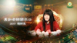 【2017 憶師恩】福智真如老師開示(3):收穫美麗善行,期待一起學習! thumbnail