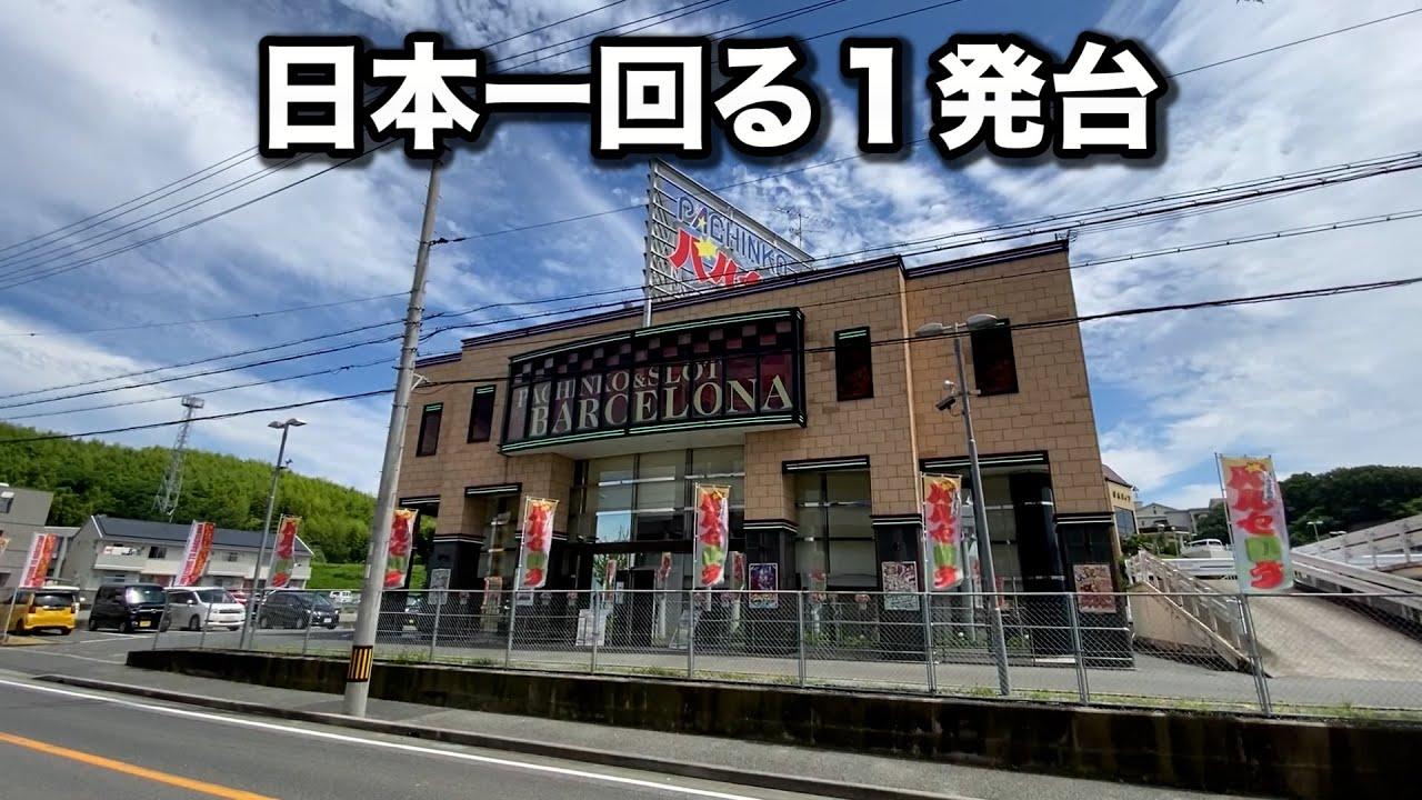 【島スロ】日本一回る1発台を島のパチンコ屋で発見【狂いスロサンドに入金】ポンコツスロット382話