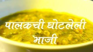 | palak chi bhaji recipe in marathi