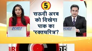 Morning ZEE: Watch Top news of the hour, 21 February 2019