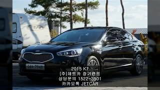 2015 K7 럭셔리 LPi 중고장기렌트카 입고 소식!…