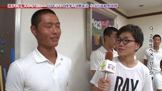 祝!東東京大会準優勝 小山台高校野球班インタビュー