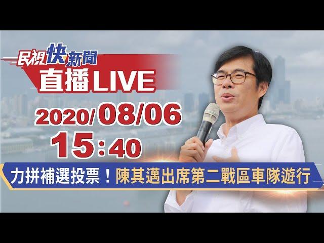 0806力拼補選投票!陳其邁出席第二戰區車隊遊行|民視快新聞|