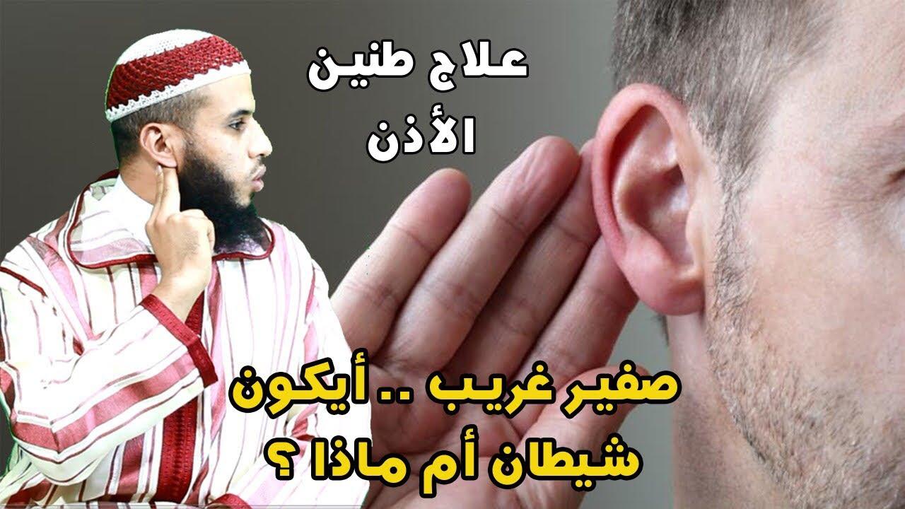 علاج طنين الأذنين وألام الرأس بطريقة مفيدة بإذن الله مع الراقي أحمد السوسي