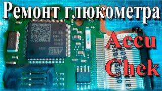 глюкометр Easy Touch GC ремонт