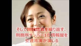 4月からスタートする剛力彩芽主演の女子刑務所を舞台にしたドラマ『女囚...