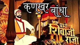 kankhar-bandha-prabho-shivaji-raja-new-marathi-animated-movie-song
