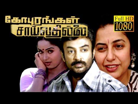 Gopurangal Saivathillai | Mohan, Suhasini,Radha | Superhit Tamil Movie HD