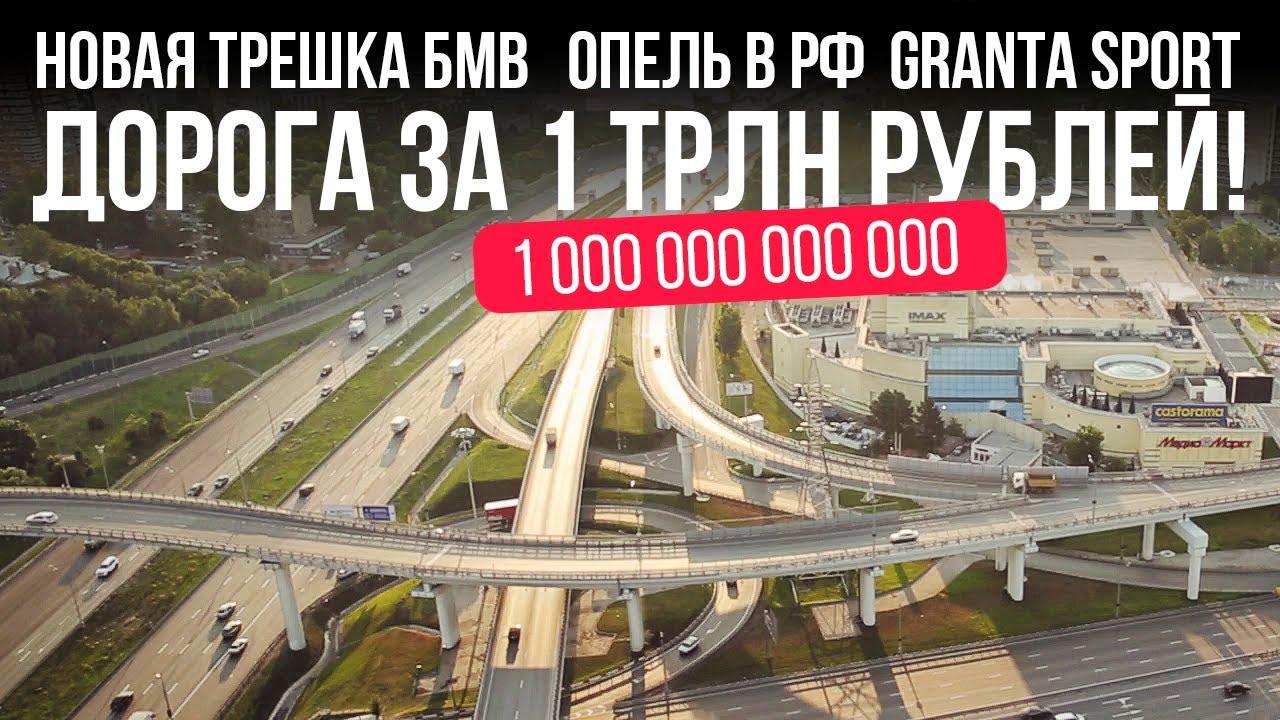 Дорога в Туапсе за 1 трлн, цены на новую Элантру, Granta Sport и... // Микроновости Март 2019