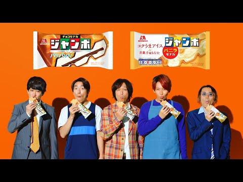 関ジャニ∞ チョコモナカジャンボ CM スチル画像。CM動画を再生できます。