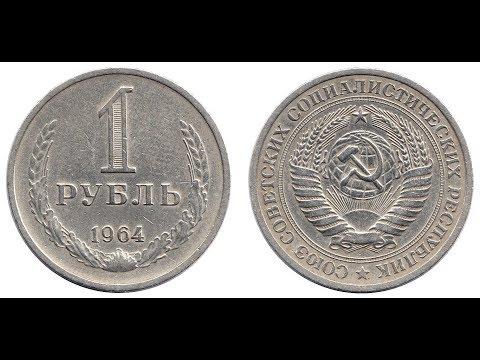 Реальная цена монеты 1 рубль 1964 года.
