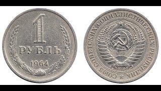 1 РУБЛЬ 1964 - РЕАЛЬНАЯ ЦЕНА МОНЕТЫ!