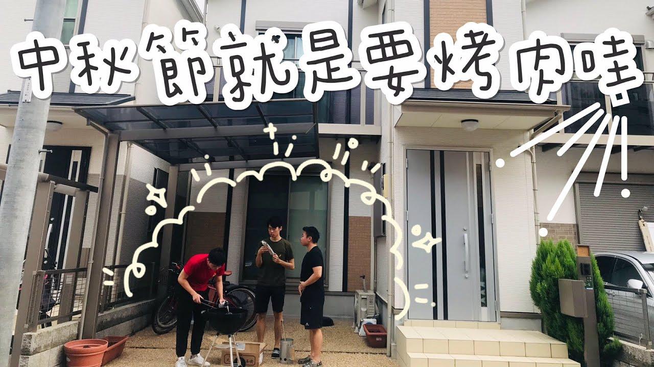 【日本。日常】留學生的日常 中秋節烤肉 | 阿海GOGO - YouTube