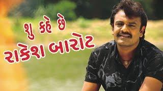 શું કહે છે રાકેશ બારોટ નવા ગીત વિશે સાંભળો Rakesh Barot Ram Audio