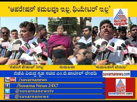 MB Patil Reacts Over Contesting Of Sumalatha Ambareesh From Mandya Constituency