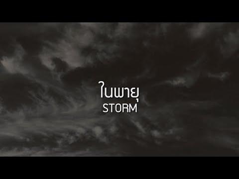 W501: ในพายุ | STORM