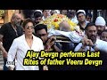 Ajay Devgn performs Last Rites of father Veeru Devgn | B'wood bids tearful adieu